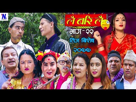 Lai Bari Lai | Nepali Comedy Serial | लै बरी लै - Teej Special | Fresh Episode -22| WIDESCREEN MEDIA