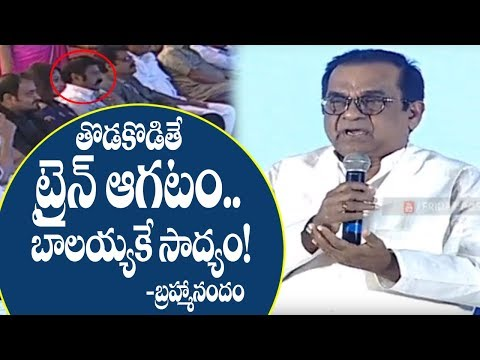 Brahmanandam about balakrishna train scene...