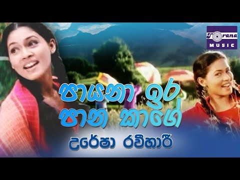 Payana Ira - Anjalika Movie Song