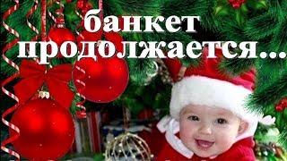 Поздравление* СТАРЫЙ НОВЫЙ ГОД* Очень веселая музыкальная Видео открытка