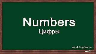 Learn English - numbers. Цифры на английском языке.