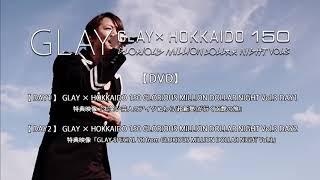 2019年3月5日発売「GLAY ✕ HOKKAIDO 150 GLORIOUS MILLION DOLLAR NIGHT...