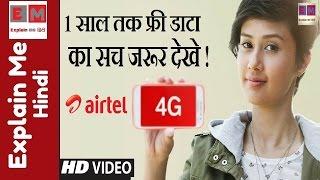 Jio को झटका ! AIRTEL ने दिया 1 साल तक 4G फ्री डेटा का ऑफर ! Airtel new year plan
