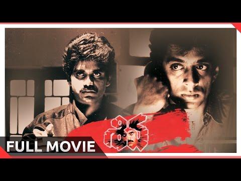 Shiva Telugu Full Length Movie ||...