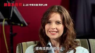 《銀龍出任務 Dragon Rider》演員訪談花絮 費莉絲蒂·瓊斯篇