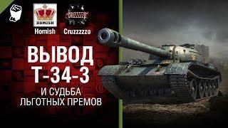 Вывод Т-34-3 и Судьба льготных премов - Танконовости №197 - Будь готов! [World of Tanks]