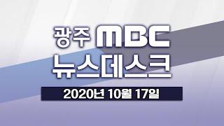 """[광주MBC 뉴스데스크2020.10.17]방역수칙 지켜가며 """"가을 만끽"""""""