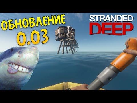 Долгожданное Обновление 0.03 [Баги и Глюки] - Stranded Deep #15