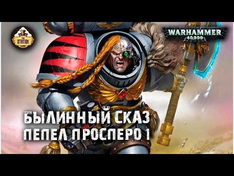 Былинный сказ | Warhammer 40k | Пепел Просперо | Часть 1