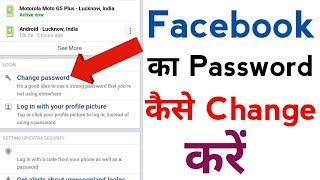How To Change Facebook Password On Your Phone | Change Facebook Password Without Confirmation Code