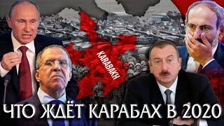 Позиция России по Карабахскому вопросу на 2020 год