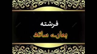 Ek Farishta hamre sath : Quran Hadees : قران حدیث