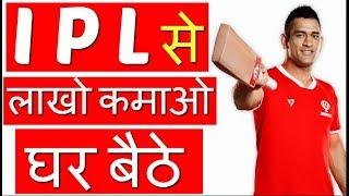 IPL से घर बैठे मोबाइल से लाखो रूपये कमाओ - Without Investment