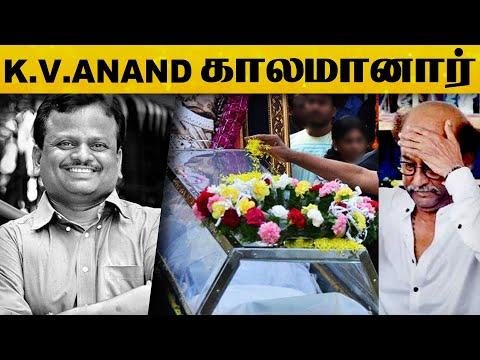 SHOCKING: பிரபல Director K.V.ஆனந்த் மாரடைப்பால் காலமானார் - அதிர்ச்சியில் திரையுலகம்..! | Tamil News