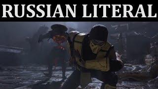[RUSSIAN LITERAL] Mortal Kombat 11