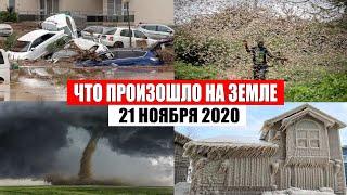 Катаклизмы за день 21 ноября 2020   месть природы,изменение климата,событие дня, в мире,боль земли