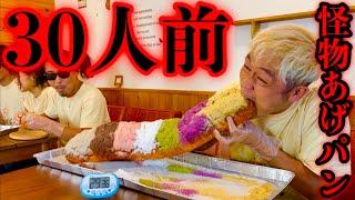 【おばけ揚げパン】30人前のあげぱんを30分で食べ切れる?【大食い】