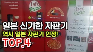 일본에서 신기한 자판기 TOP4!!