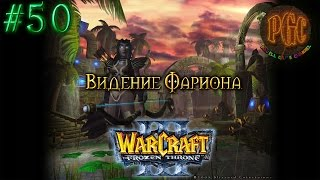 Warcraft 3 The Frozen Throne (TFT) прохождение. Видение Фариона [#50]
