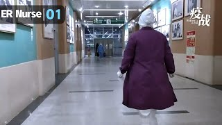 【Wuhan】An Infected Emergency Room Nurse Episode 1