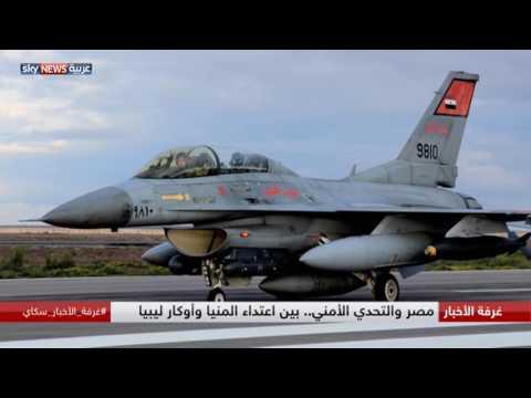 مصر والتحدي الأمني.. بين اعتداء المنيا وأوكار ليبيا  - نشر قبل 1 ساعة