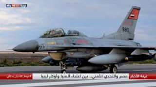 مصر والتحدي الأمني   بين اعتداء المنيا وأوكار ليبيا