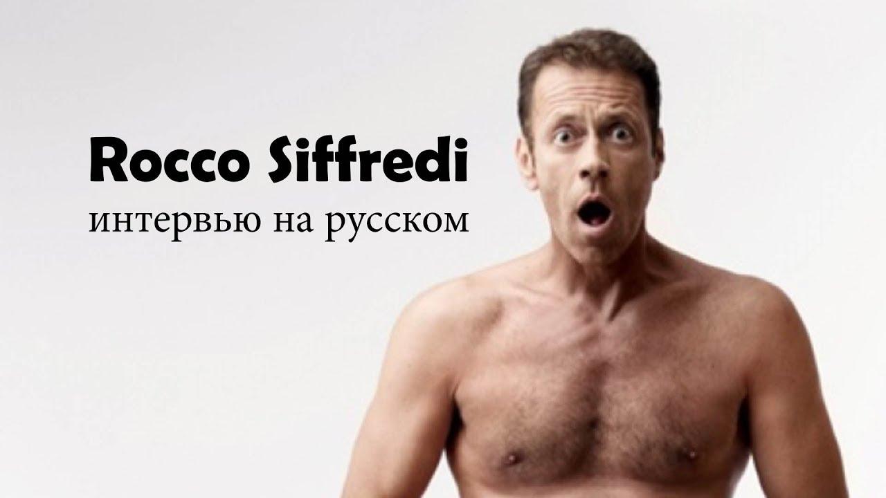Рокко Сиффреди - Легенда ПОРНО !!! (интервью на русском)