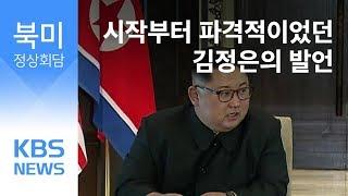 """김정은 발언 분석…""""세상은 중대한 변화 보게 될 것"""" / KBS뉴스(News)"""