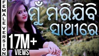 Download Mun Marijibi Sathire Female Version | Amrita Nayak | ODIA SAD SONG | MANAS KUMAR | SUNIL MAHARANA | Mp3 and Videos