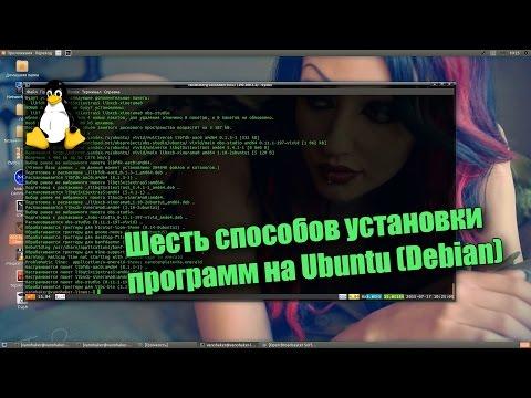 Linux - Установка программ на Ubuntu, softwire-center, synaptic, apt-get, aptitude