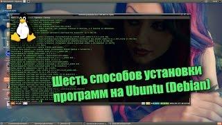 Linux - Установка программ на Ubuntu, softwire-center, synaptic, apt-get, aptitude(Первый вопрос когда попадаешь в незнакомую OS,