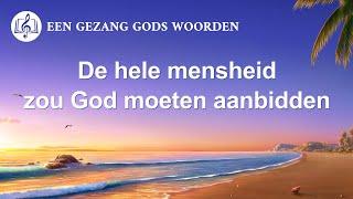 Christelijke muziek 'De hele mensheid zou God moeten aanbidden' | Officiële muziek video