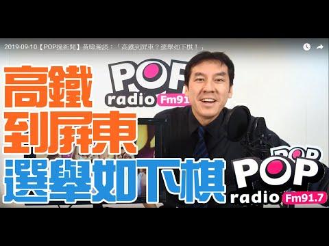 2019-09-10【POP撞新聞】黃暐瀚談:「高鐵到屏東?選舉如下棋!」