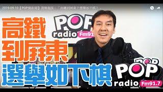Baixar 2019-09-10【POP撞新聞】黃暐瀚談:「高鐵到屏東?選舉如下棋!」