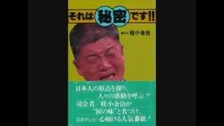 日本テレビ「それは秘密です!!」1976.10.12放送(音声のみ)