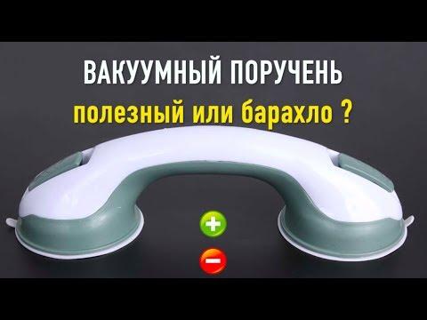Вакуумный поручень для ванной полезный или барахло? Обзор.