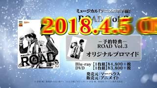2018/4/5(木)発売!ミュージカル『テニスの王子様』ROADの第3弾のCM...
