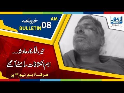 08 AM Bulletins Lahore News HD - 02 January 2018