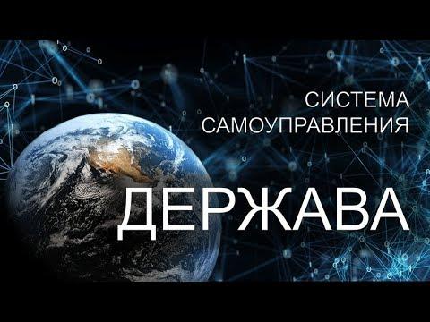 ДЕРЖАВА - система самоуправления граждан.