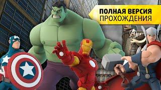 Disney Infinity 2.0 Мстители прохождения на русском (Полная версия)