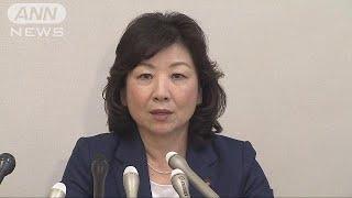 野田聖子総務大臣 自民党総裁選への出馬断念を表明(18/08/31)