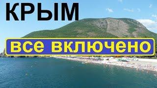 Крым, отдых по системе все включено