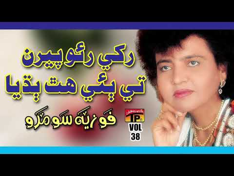 Rake Rao Peerin Ti - Fozia Soomro - Sindhi Hits Old Song - Best Sindhi Song - TP Sindhi