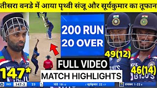 INDIA VS SRI LANKA 3rd ODI Match Highlights | IND VS SL 3rd ODI FULL HIGHLIGHTS 2021