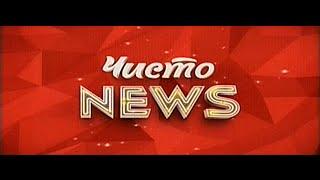 Чисто News Чернигов(Чисто News (Чернигов), 2014-12-19T06:27:23.000Z)