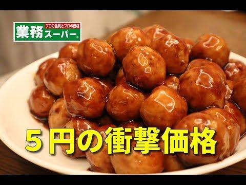 レシピ 肉 業務 スーパー 団子
