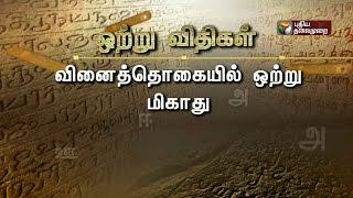 Mozhi Arivom (17/05/2016) | Puthiyathalaimurai TV