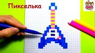 Как Рисовать Электрогитару по Клеточкам ♥ Рисунки по Клеточкам #pixelart