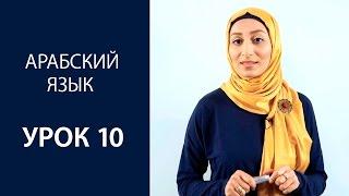 Арабский язык  Урок 10:  Та марбута