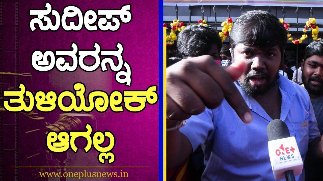 Download Kotigobba 3 Show Cancelled : ಕೋಟಿಗೊಬ್ಬ-3 ಪ್ರಡ್ಯೂಸರ್ ತಲೆ ಉಪಯೋಗಿಸ್ಬೇಕು!  Kichcha Sudeep Fans  Oneplus